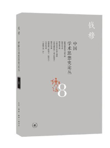 中国学术思想史论丛(八)