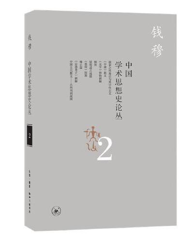 中国学术思想史论丛(二)