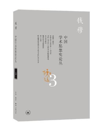 中国学术思想史论丛(三)