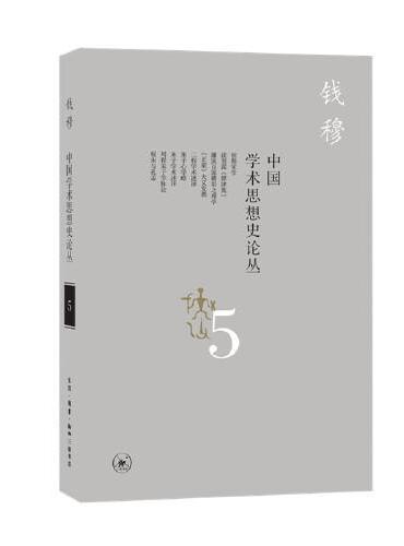 中国学术思想史论丛(五)