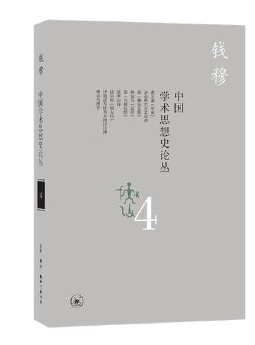 中国学术思想史论丛(四)