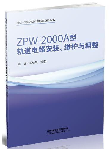 ZPW-2000A型轨道电路安装、维护与调整