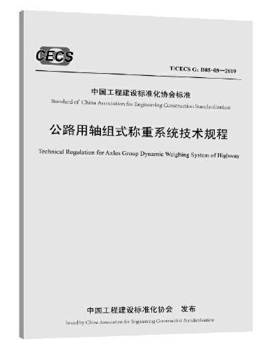 公路用轴组式称重系统技术规程(T/CECS G:D85-05—2019)