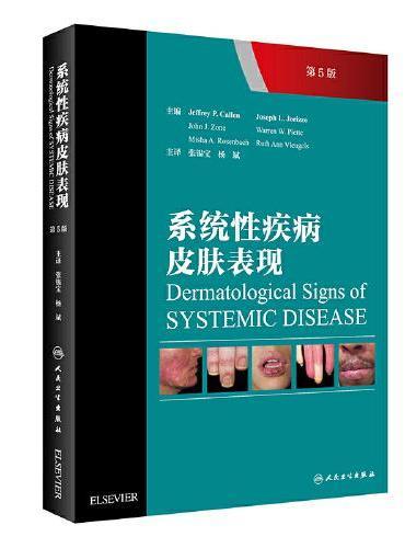 系统性疾病皮肤表现(翻译版)
