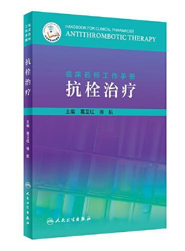 临床药师工作手册·抗栓治疗(配增值)