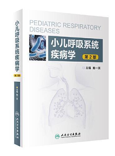 小儿呼吸系统疾病学(2版)