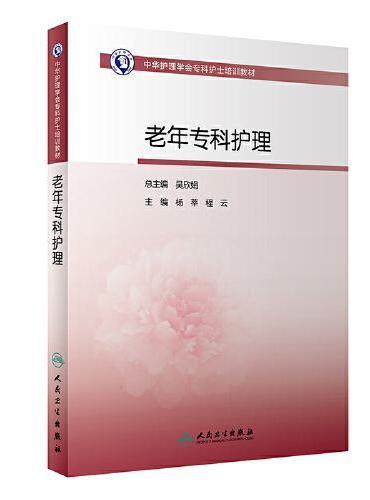 中华护理学会专科护士培训教材·老年专科护理