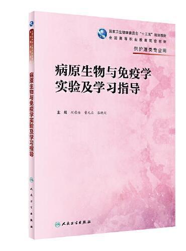 病原生物与免疫学实验及学习指导(高职护理配教)