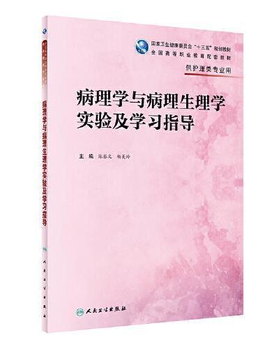病理学与病理生理学实验及学习指导(高职护理配教)