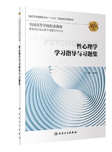 性心理学学习指导与习题集(第2版/本科心理配套)