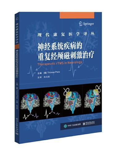 神经系统疾病的重复经颅磁刺激治疗
