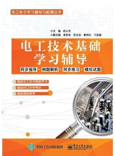 电工技术基础学习辅导