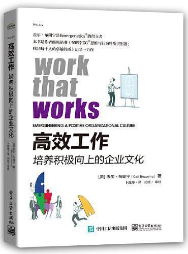高效工作:培养积极向上的企业文化
