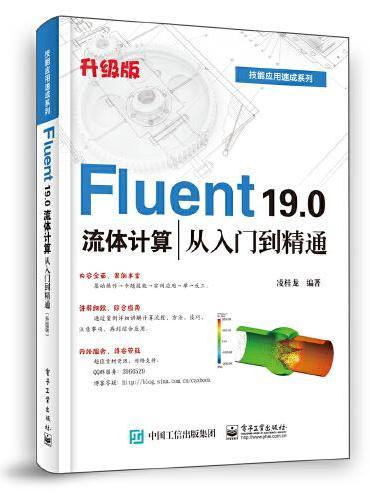 Fluent 19.0 流体计算从入门到精通(升级版)