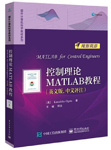 控制理论MATLAB教程(英文版. 中文评注)