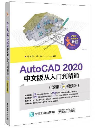 AutoCAD 2020 中文版从入门到精通(微课视频版)