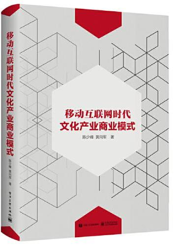 移动互联网时代文化产业商业模式
