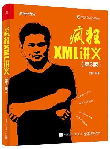疯狂XML讲义(第3版)