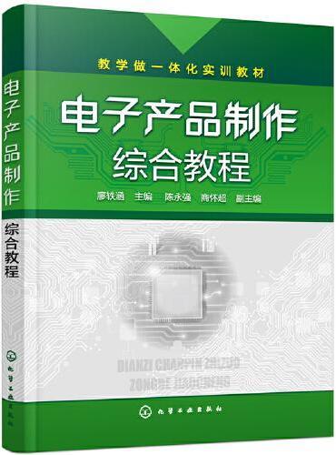 电子产品制作综合教程(廖轶涵)