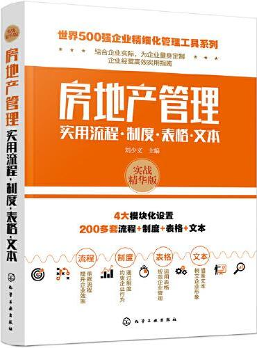 世界500强企业精细化管理工具系列--房地产管理实用流程·制度·表格·文本