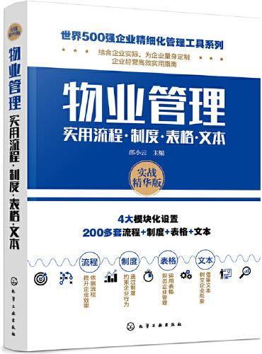 世界500强企业精细化管理工具系列--物业管理实用流程·制度·表格·文本