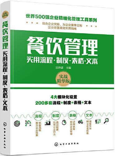 世界500强企业精细化管理工具系列--餐饮管理实用流程·制度·表格·文本