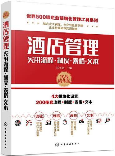 世界500强企业精细化管理工具系列--酒店管理实用流程·制度·表格·文本
