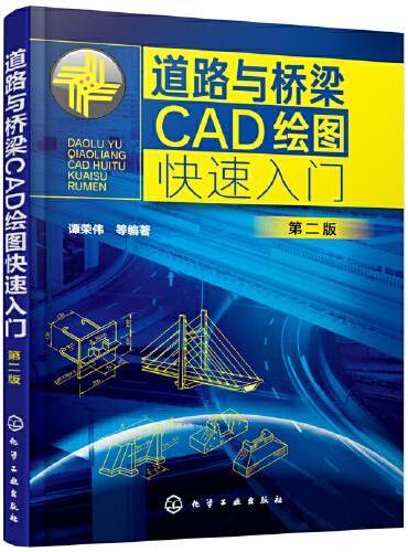 道路与桥梁CAD绘图快速入门(第二版)