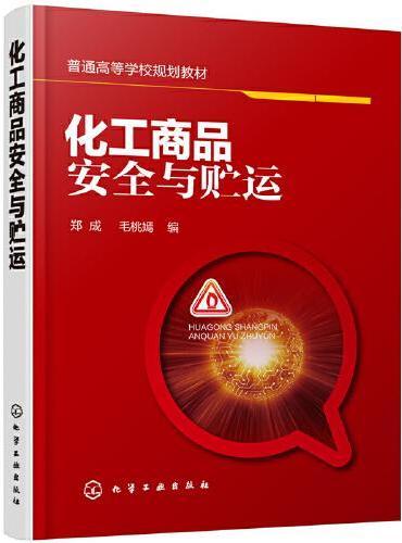 化工商品安全与贮运(郑成)