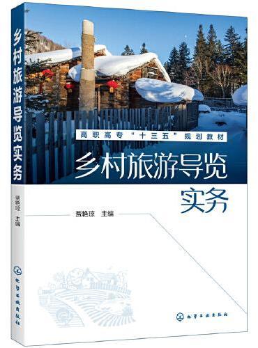 乡村旅游导览实务(贾艳琼)