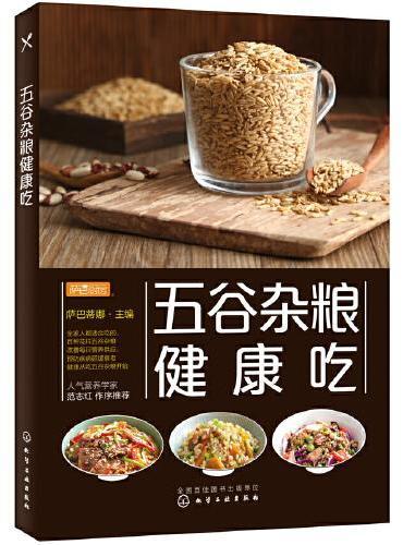 五谷杂粮健康吃