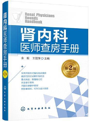 肾内科医师查房手册(第2版)
