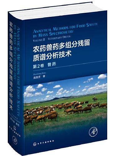 农药兽药多组分残留质谱分析技术:第2卷.兽药
