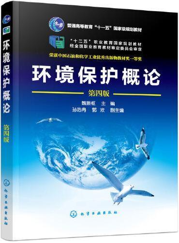 环境保护概论(魏振枢  )(第四版)