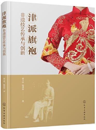 津派旗袍——非遗技艺传承与创新