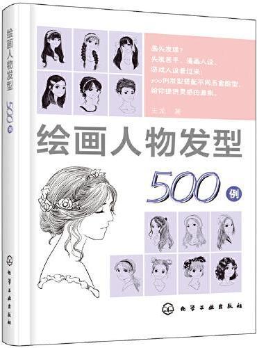绘画人物发型500例