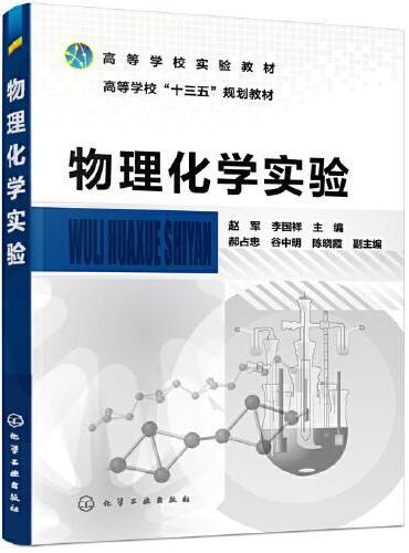 物理化学实验(赵军)