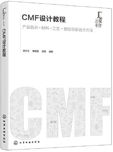 汇设计丛书--CMF设计教程