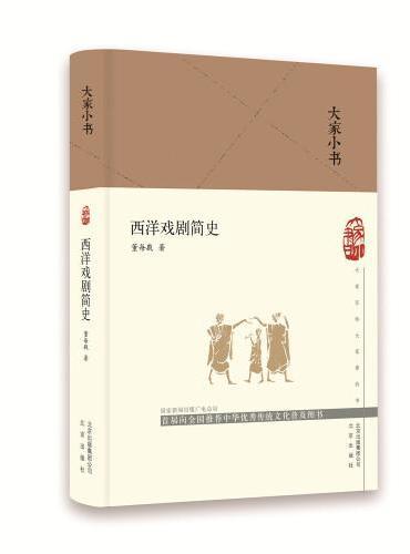 大家小书  西洋戏剧简史(精)