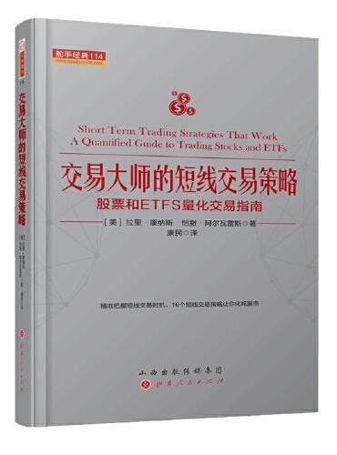 交易大师的短线交易策略:股票和ETFS量化交易指南 舵手经典114