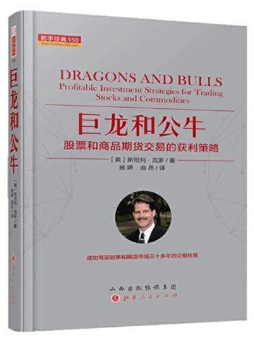 巨龙和公牛:股票和商品期货交易的获利策略 舵手经典150