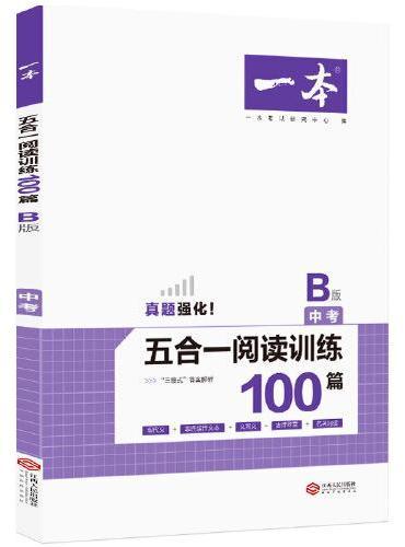2020年一本中考初三语文五合一阅读训练100篇B版 内含文言文记叙文说明文等阅读训练