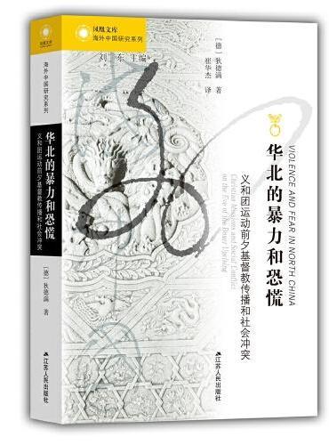 海外中国研究·华北的暴力和恐慌:义和团运动前夕基督教传播和社会冲突