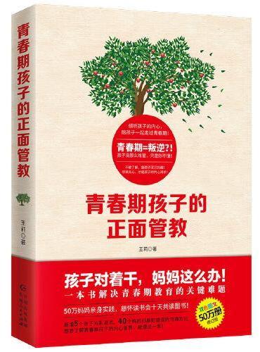 青春期孩子的正面管教(50万册纪念升级版,一本书解决青春期孩子的关键难题)