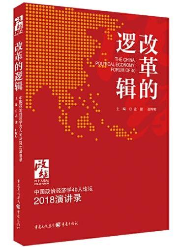 改革的逻辑:中国政治经济学40人论坛·2018演讲录