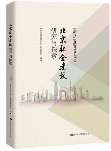北京社会建设研究与探索