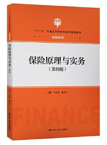 """保险原理与实务(第四版)(""""十三五""""普通高等教育应用型规划教材·金融系列)"""