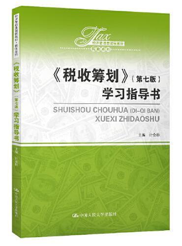 《税收筹划》(第七版)学习指导书(经济管理类课程教材·税收系列)