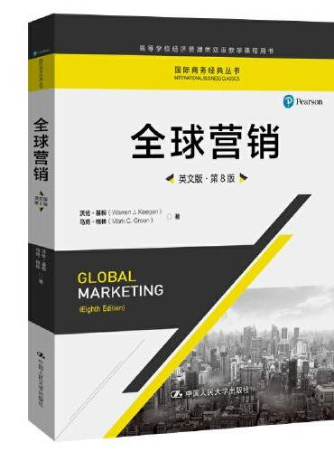 全球营销(英文版·第8版)(国际商务经典丛书;高等学校经济管理类双语教学课程用书)