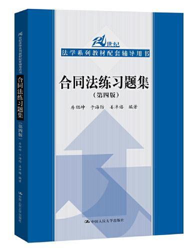合同法练习题集(第四版)(21世纪法学系列教材配套辅导用书)